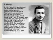 В Харкові В 1925 переїхав до Харкова, де знайомиться із такими визначними дія...