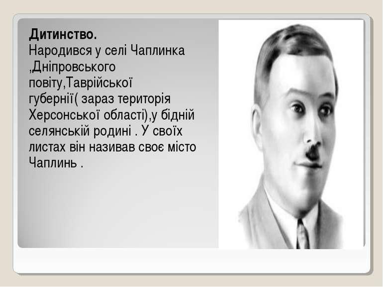 Дитинство. Народився у селі Чаплинка ,Дніпровського повіту,Таврійської губерн...