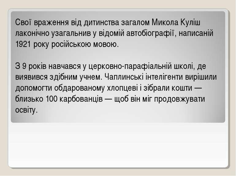 Свої враження від дитинства загалом Микола Куліш лаконічно узагальнив у відом...