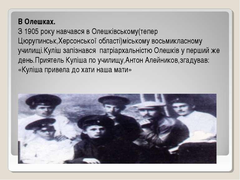 В Олешках. З 1905 року навчався в Олешківському(тепер Цюрупинськ,Херсонської ...