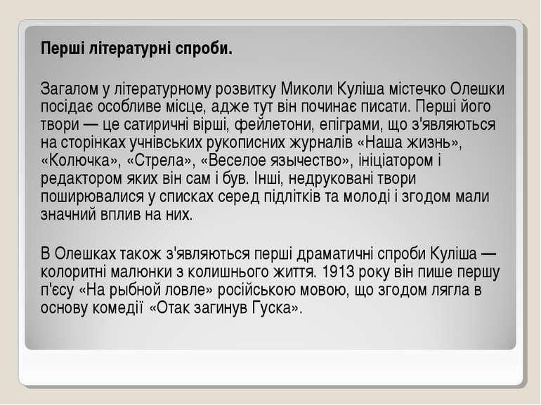 Перші літературні спроби. Загалом у літературному розвитку Миколи Куліша міст...