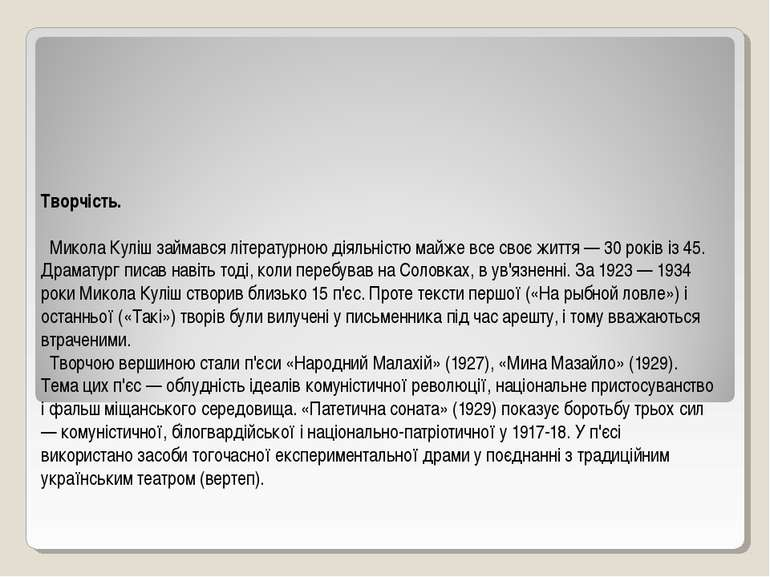 Творчість. Микола Куліш займався літературною діяльністю майже все своє життя...