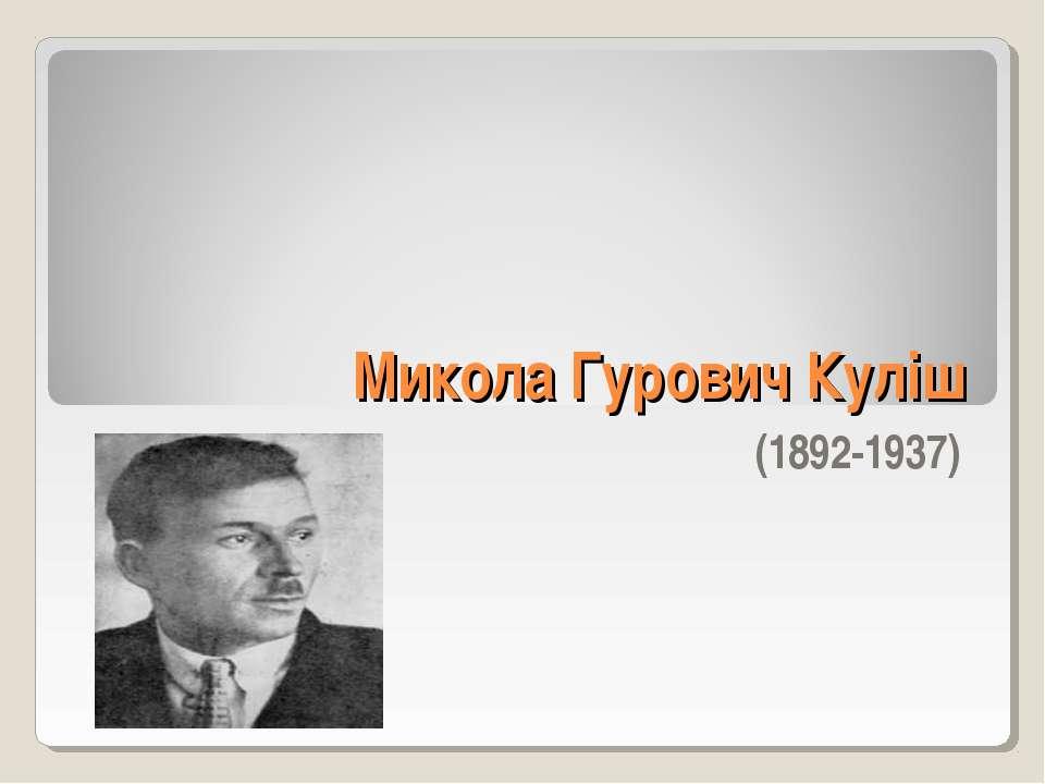 Микола Гурович Куліш (1892-1937)