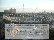 У 2008—2011 роках відбулась реконструкція стадіону з метою підготовки до пров...