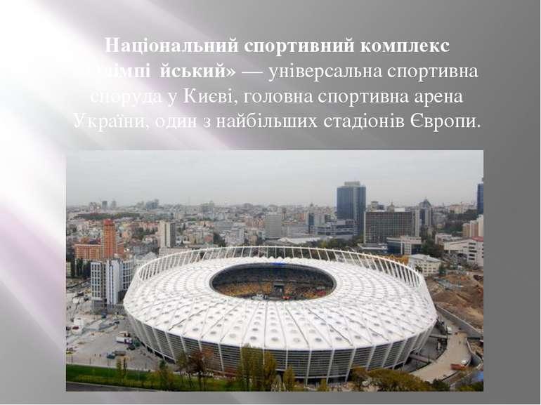 Національний спортивний комплекс «Олімпі йський»— універсальна спортивна спо...