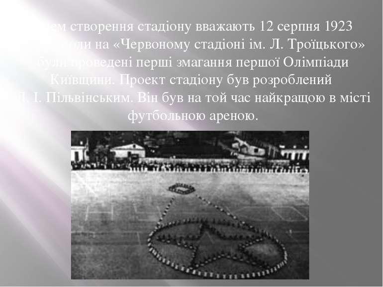Днем створення стадіону вважають 12 серпня 1923 року , коли на «Червоному ста...