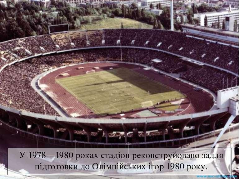 У 1978—1980 роках стадіон реконструйовано задля підготовки до Олімпійських іг...