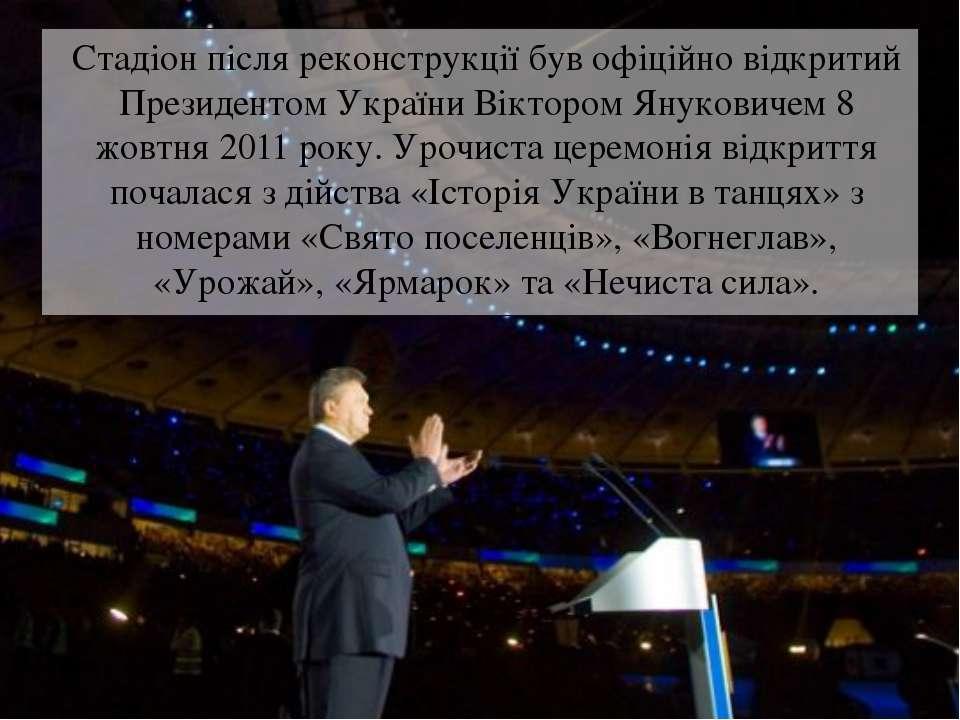 Стадіон після реконструкції був офіційно відкритий Президентом України Віктор...