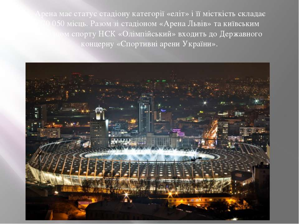 Арена має статус стадіону категорії «еліт» і її місткість складає 70050 місц...