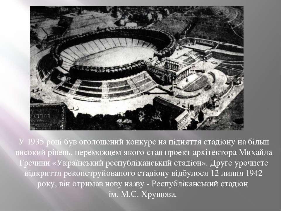 У 1935 році був оголошений конкурс на підняття стадіону на більш високий ріве...