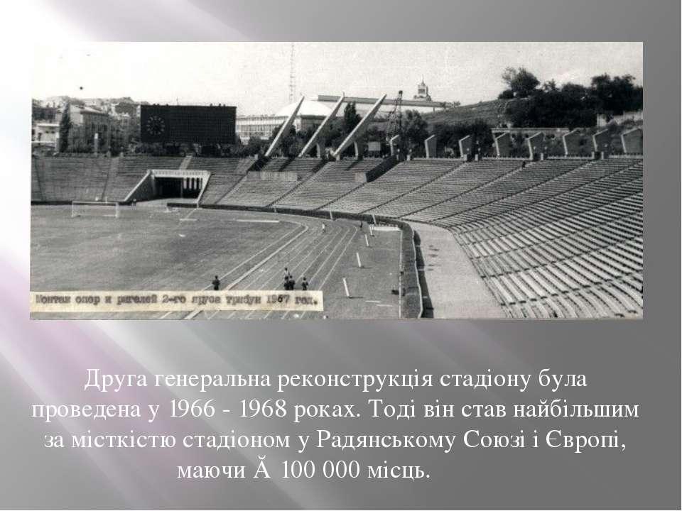 Друга генеральна реконструкція стадіону була проведена у 1966 - 1968 роках. Т...