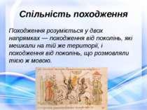 Спільність походження Походження розуміється у двох напрямках— походження ві...