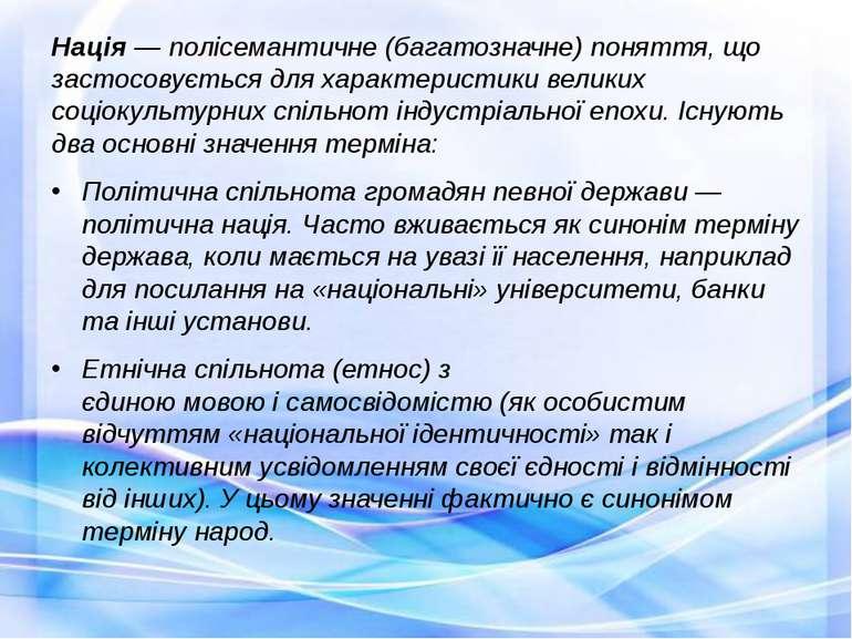 Нація— полісемантичне (багатозначне) поняття, що застосовується для характер...