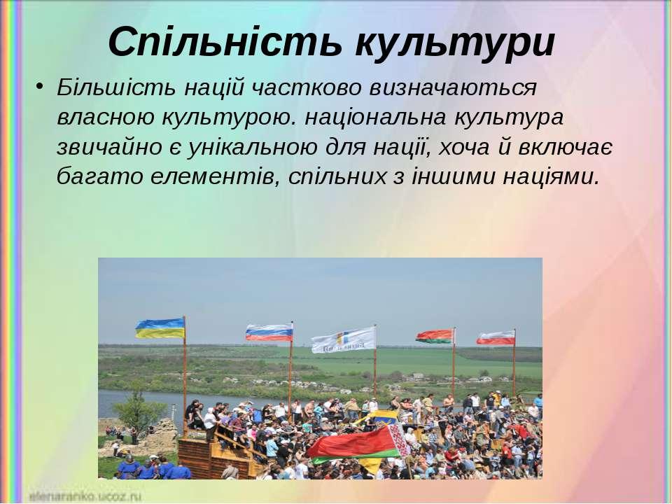 Спільність культури Більшість націй частково визначаються власною культурою. ...