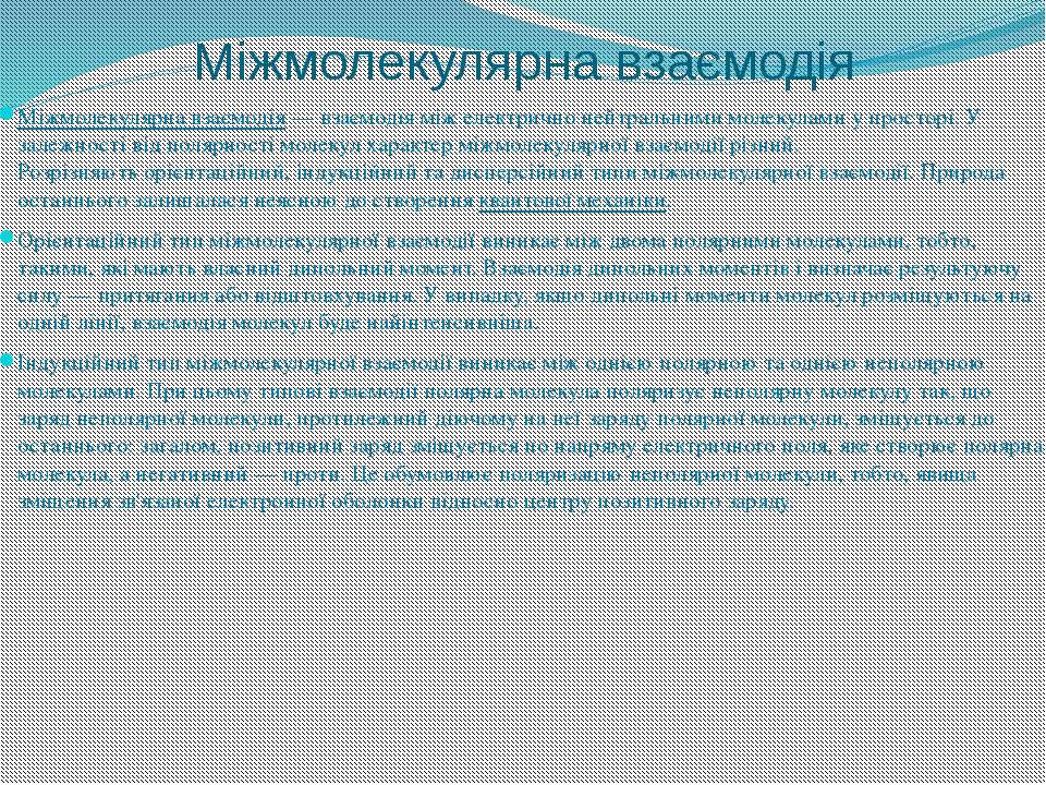Міжмолекулярна взаємодія Міжмолекулярна взаємодія— взаємодія між електрично ...