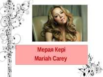 Мерая Кері MariahCarey