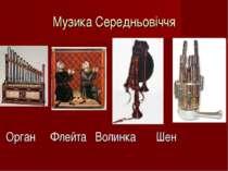 Музика Середньовіччя Орган Флейта Волинка Шен