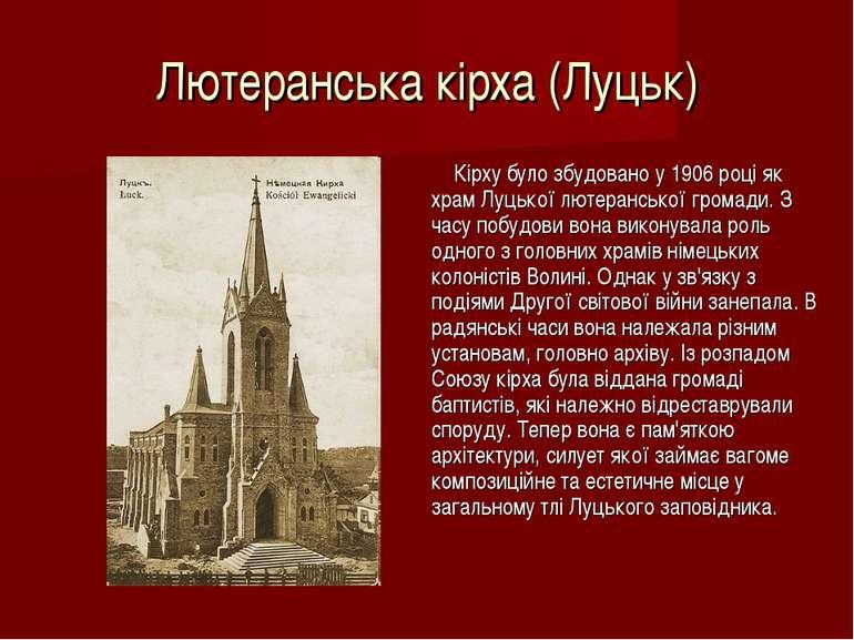 Лютеранська кірха (Луцьк) Кірху було збудовано у 1906 році як храм Луцької лю...
