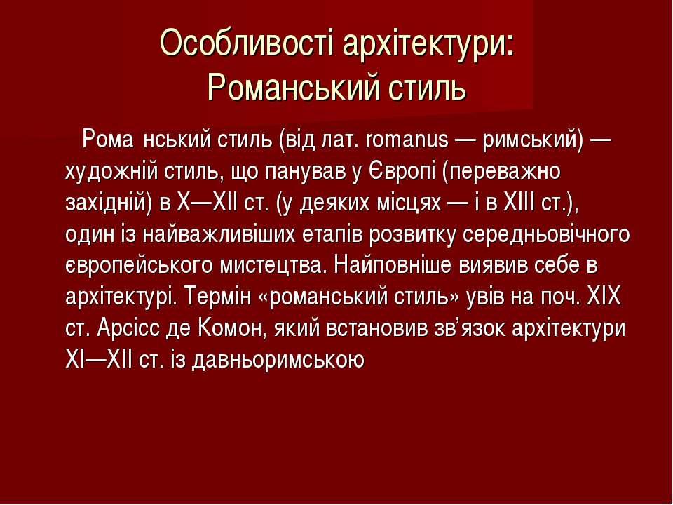 Особливості архітектури: Романський стиль Рома нський стиль (від лат. romanus...