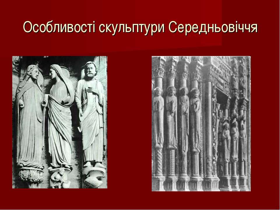 Особливості скульптури Середньовіччя