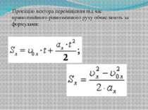 Проекцію вектора переміщення під час прямолінійного рівнозмінного руху обчисл...