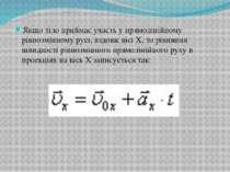 Якщо тіло приймає участь у прямолінійному рівнозмінному русі, вздовж вісі Х, ...