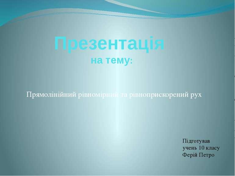 Презентація на тему: Прямолінійний рівномірний та рівноприскорений рух Підгот...