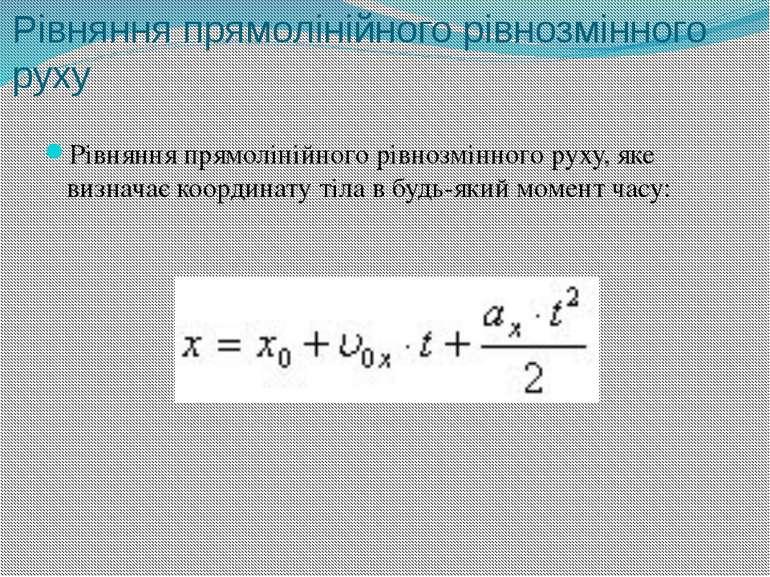 Рівняння прямолінійного рівнозмінного руху Рівняння прямолінійного рівнозмінн...