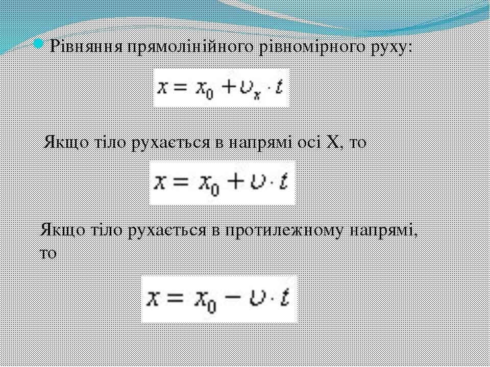 Рівняння прямолінійного рівномірного руху: Якщо тіло рухається в напрямі осі ...