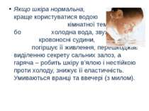 Якщо шкіра нормальна, краще користуватися водою кімнатної температури, бо хол...