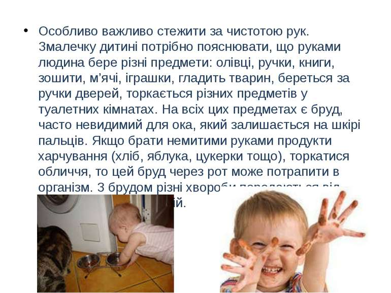 Особливо важливо стежити за чистотою рук. Змалечку дитині потрібно пояснювати...