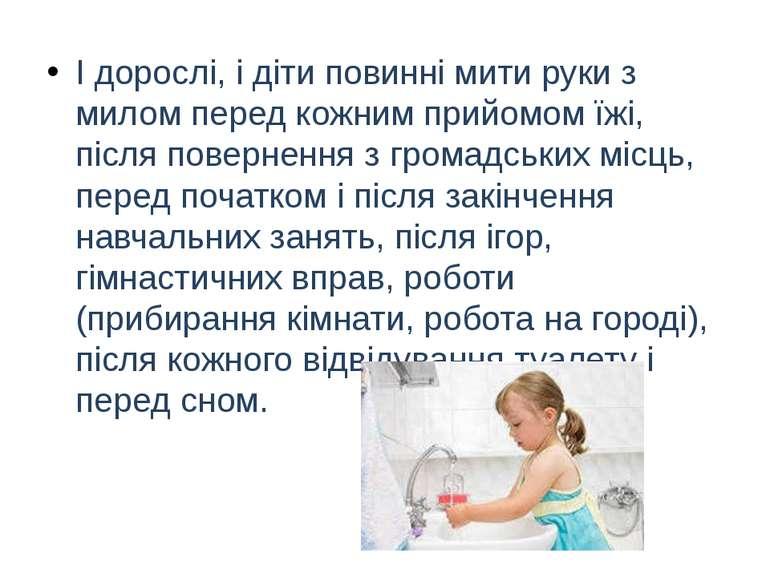 І дорослі, і діти повинні мити руки з милом перед кожним прийомом їжі, після ...