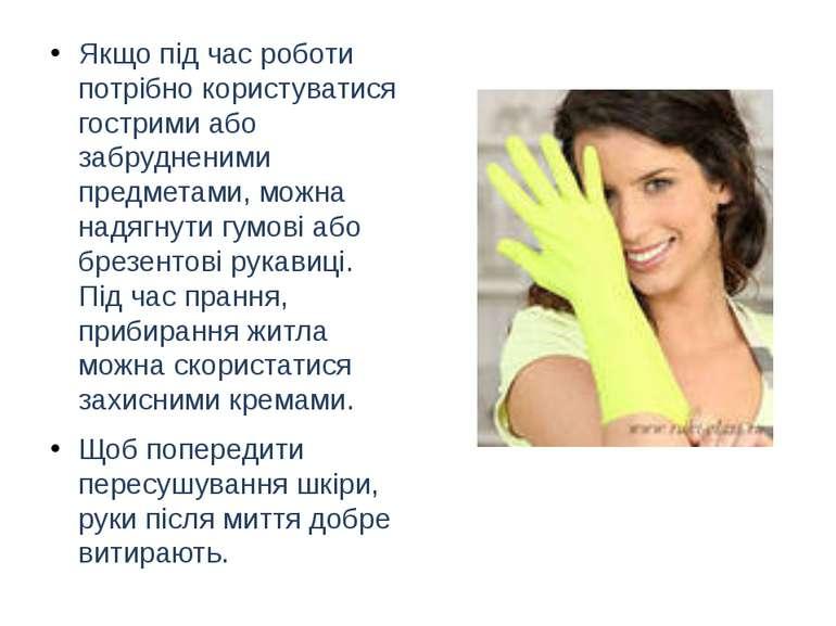 Якщо під час роботи потрібно користуватися гострими або забрудненими предмета...