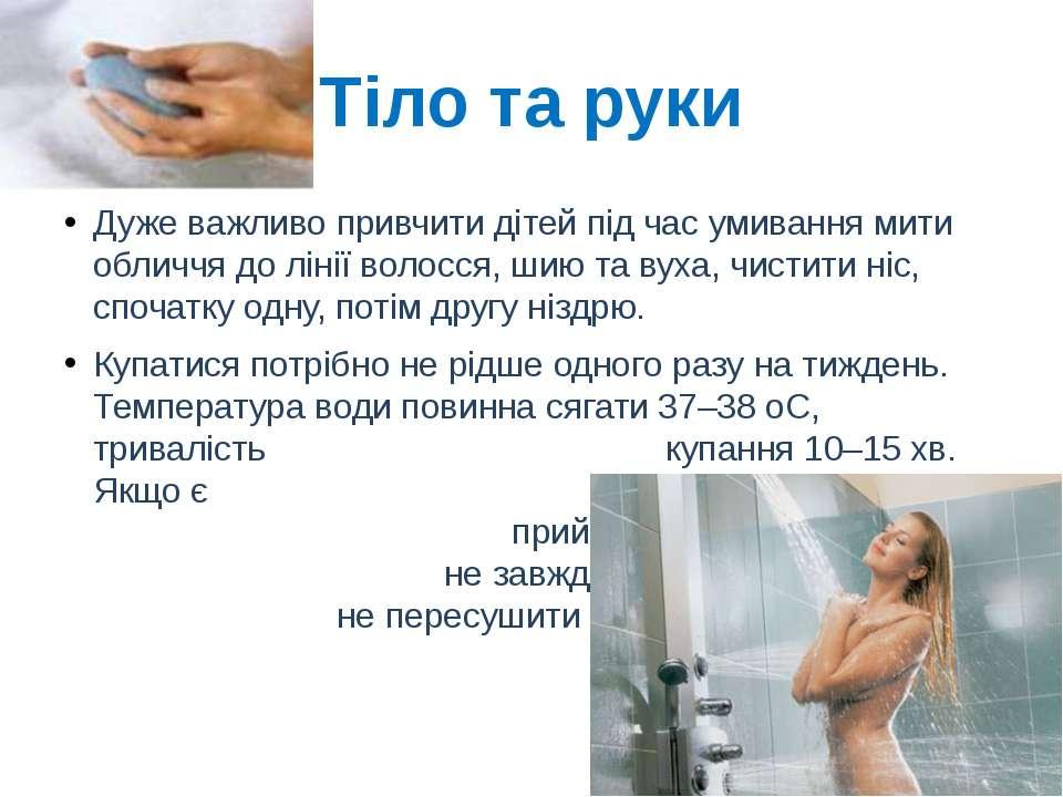 Тіло та руки Дуже важливо привчити дітей під час умивання мити обличчя до лін...