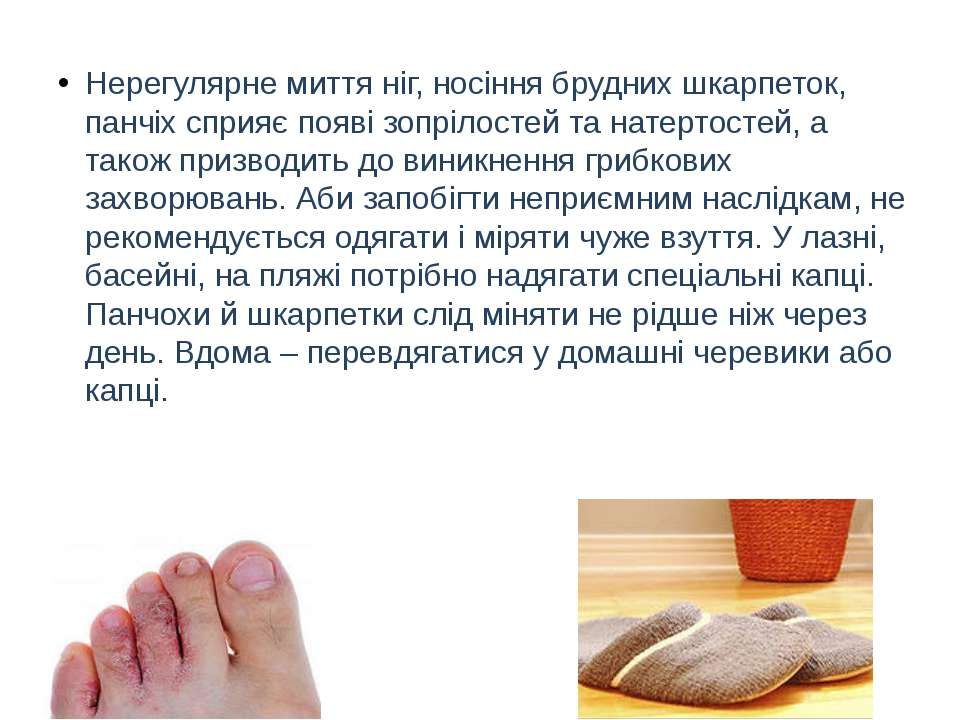 Нерегулярне миття ніг, носіння брудних шкарпеток, панчіх сприяє появі зопріло...
