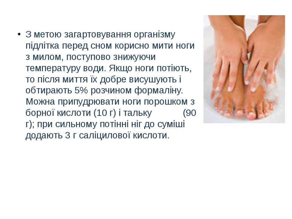 З метою загартовування організму підлітка перед сном корисно мити ноги з мило...