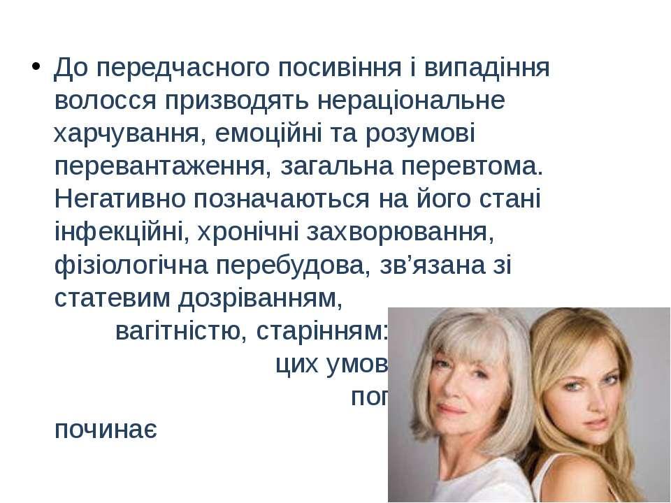 До передчасного посивіння і випадіння волосся призводять нераціональне харчув...