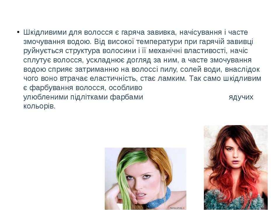 Шкідливими для волосся є гаряча завивка, начісування і часте змочування водою...