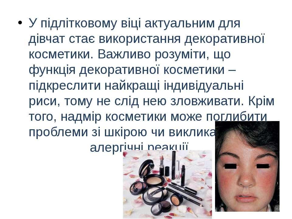 У підлітковому віці актуальним для дівчат стає використання декоративної косм...