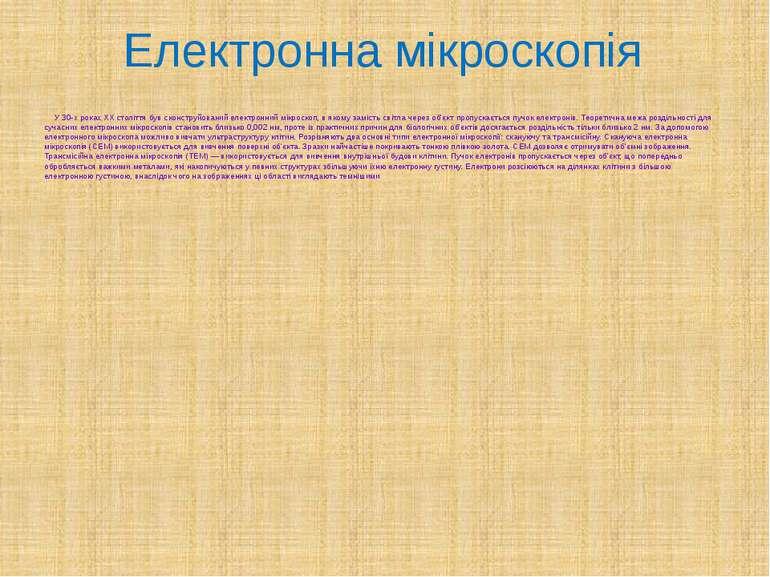 Електронна мікроскопія У 30-х роках XX століття був сконструйований електронн...