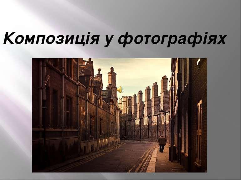 Композиція у фотографіях
