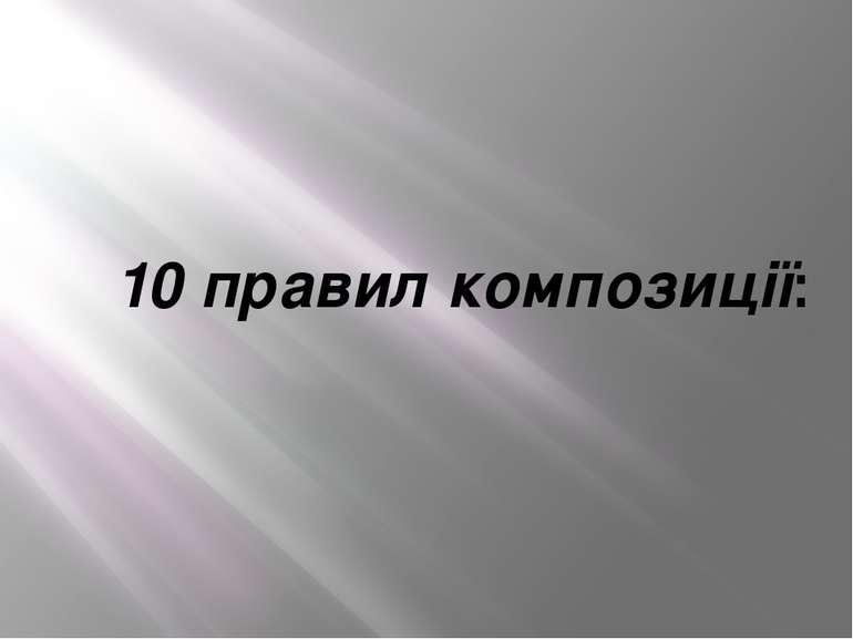 10 правил композиції: