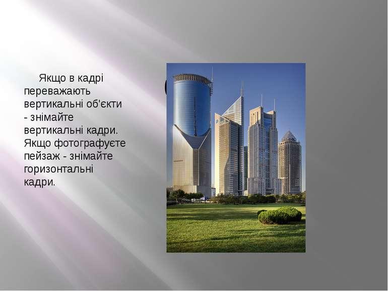 6. Формат Якщо в кадрі переважають вертикальні об'єкти - знімайте вертикальні...