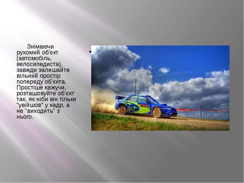 10. Рух у кадрі Знімаючи рухомий об'єкт (автомобіль, велосипедиста), завжди з...