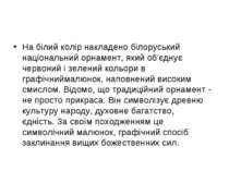 На білий колір накладено білоруський національний орнамент, який об'єднує чер...