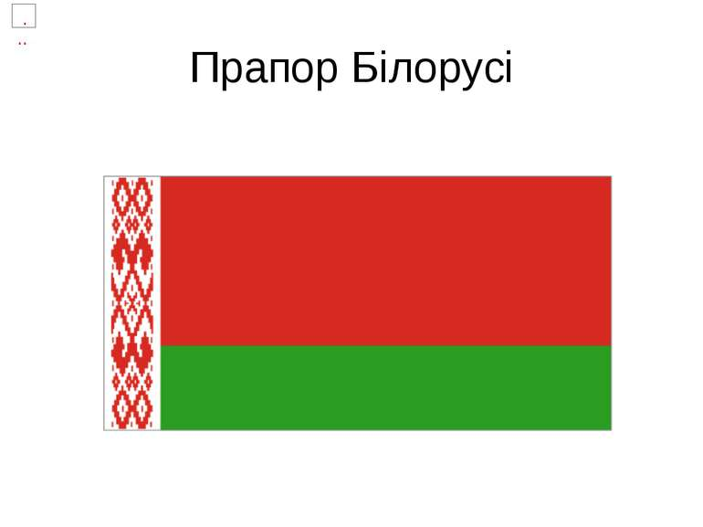 Красный цвет на нашем флаге - это цвет победоносных штандартов грюнвальдской победы белорусских полков над крестоносцами