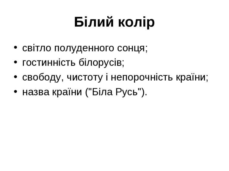 Білий колір світло полуденного сонця; гостинність білорусів; свободу, чистоту...
