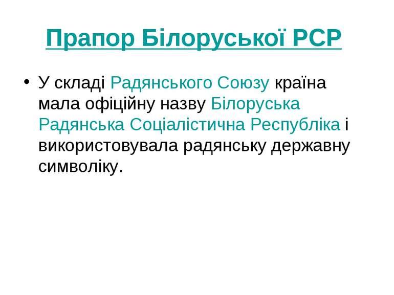 Прапор Білоруської РСР У складіРадянського Союзукраїна мала офіційну назву...