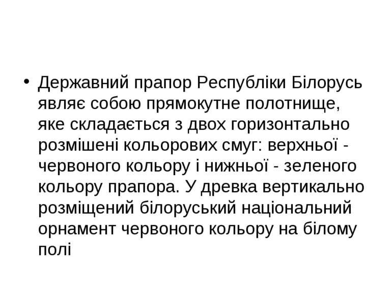 Державний прапор Республіки Білорусь являє собою прямокутне полотнище, яке ск...