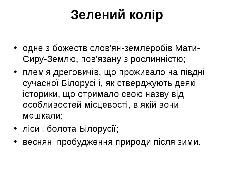 Зелений колір одне з божеств слов'ян-землеробів Мати-Сиру-Землю, пов'язану з ...